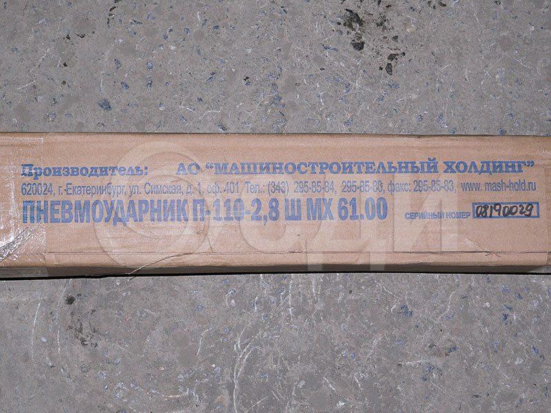 Пневмоударник в заводской упаковке Машхолдинг