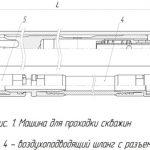 Схема пневмопробойника ПП-66