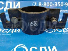 Хомут для обсадной трубы Д. 168 мм